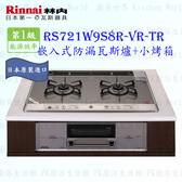 【PK廚浴生活館】 高雄林內牌 嵌入式防漏瓦斯爐 + 小烤箱 RS721W9S8R-VR-TR 日本原裝進口