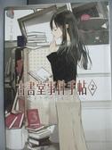 【書寶二手書T5/一般小說_MED】古書堂事件手帖2-栞子與她的謎樣日常_三上延
