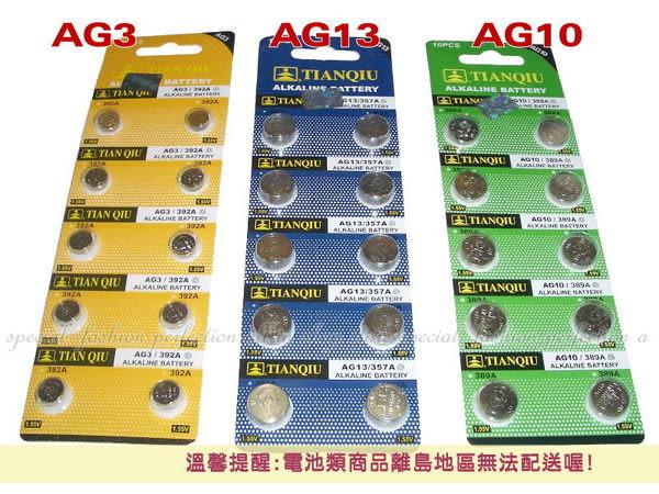 【GN275】環保型鈕扣電池/水銀電池LR41(AG3)(一卡10顆)~不拆售★EZGO商城★