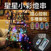 御彩數位@星星小彩燈串 滿天星星閃燈 USB燈串 附遙控器 LED燈泡 網紅臥室宿舍節日布置燈串