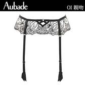 Aubade親吻S-L縷空刺繡吊襪帶(黑肤)OI