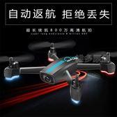無人機 無人機航拍高清專業智慧超長續航飛行器四軸遙控直升飛機航模 免運 DF 維多原創