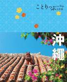 (二手書)沖繩小伴旅:co-Trip日本系列(1)