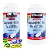 [COSCO代購] 促銷至9月24日 W637595 Kirkland Signature 科克蘭 葡萄糖胺+MSM 240錠 (2入)