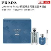 PRADA L'Homme Prada L'Eau 蔚藍紳士 男性淡香水禮盒 精品香氛禮盒 聖誕交換禮物 SP嚴選家