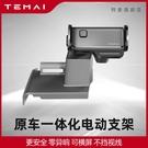 適用于特斯拉Model3手機架車載改裝配件ModelY手機支架 樂活生活館