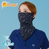 UV100 防曬 抗UV-涼感面罩式萬用巾-透氣款