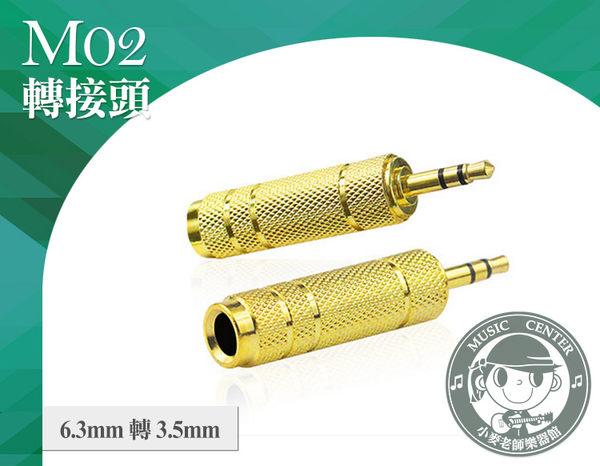 【小麥老師樂器館】M02 鍍金 轉接頭 【A171】 轉換接頭 大轉小 6.3mm轉3.5mm 小接頭