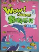 【書寶二手書T7/少年童書_XCU】海洋馬戲團_劉香英