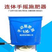手搖農用施肥器便捷可調節撒肥機飼料投喂機投餌機手動顆粒播種機igo「摩登大道」