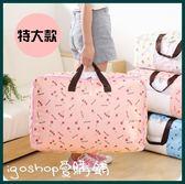 ❖i go shop❖ 特大款 棉被收納袋 儲物袋 衣物整理袋 行李袋 搬家袋 防水袋【I02G062】