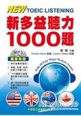新多益聽力1000題(書 MP3)