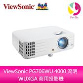 分期0利率 ViewSonic PG706WU 4000 流明 WUXGA 商用投影機 公司貨保固3年