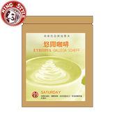 金時代書香咖啡  掛耳咖啡 SATURDAY 悠閒咖啡 衣索匹亞耶加雪夫 1包 # 新鮮烘焙 5-7 個工作天