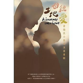 黃瀚民 母親 土地 愛 小提琴演奏專輯 CD HUANG Han-Ming A Journey into Love 免運 (購潮8)