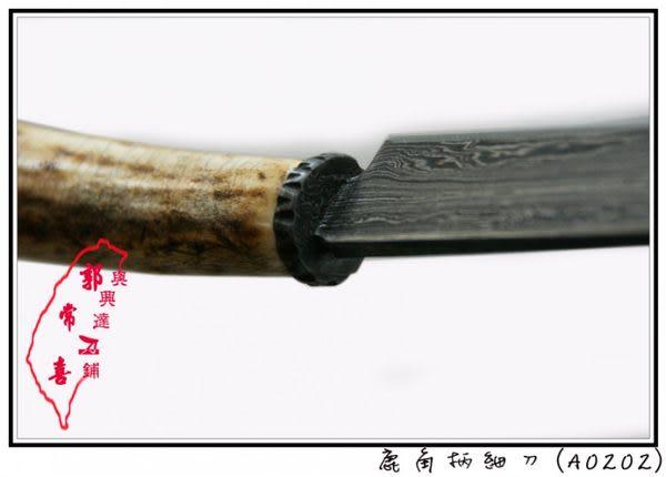 郭常喜與興達刀鋪-鹿角柄細刀(A0202) 歡迎來電訂製