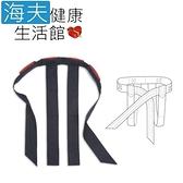 【海夫健康生活館】日華 步行訓練 介護用 綁帶型 輔助移位帶 R型 日本製(W1057)