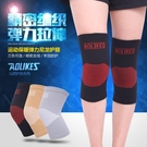 【狐狸跑跑】AOLIKES 高彈力保暖針織護膝 尼龍護膝 高彈力乳膠 A-7516