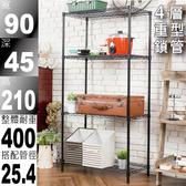 【鐵架免運探索 】90x45x210 四層荷重型中間加強烤漆霧面黑鐵力士架烤漆層架收納架