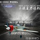 迷你遙控戰斗機二戰機固定翼航模新手練習入門機兒童玩具飛機模型 MKS全館免運