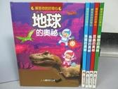 【書寶二手書T4/少年童書_PPI】解答你的好奇心-地球的奧秘_魚類的奧秘等_共5本合售
