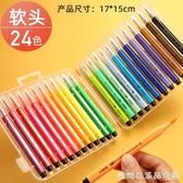 畫筆套裝-晨光軟頭水彩筆可水洗無毒48色繪畫套裝兒童幼兒園小學生用彩色涂 糖糖日系