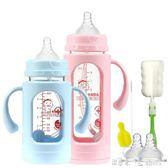 防摔玻璃奶瓶 耐高溫 新生兒寶寶嬰兒寬口徑帶保矽膠吸管奶瓶 潔思米
