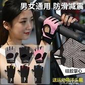 健身手套男女瑜伽運動手套器械訓練單杠防起繭防滑半指動感單車 好樂匯