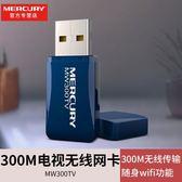 WiFi 接收器水星MW300TV電視機筆記本台式電腦無線接收器 上網USB無線網卡300Mwifi 艾維朵