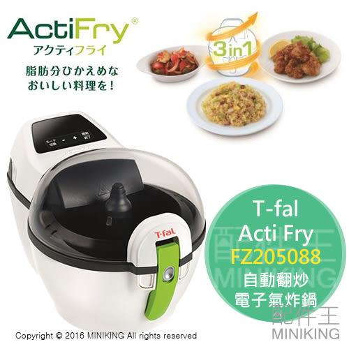 【配件王】日本代購 T-fal Acti Fry FZ205088 自動翻炒 電子氣炸鍋 多功能 料理 綠