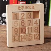 益智玩具 數字華容道益智玩具成人小學生兒童智力開發大腦思維訓練通關游戲 酷動3C
