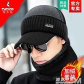 毛線帽子男冬季加絨保暖防寒風棉帽子加厚韓版潮針織套頭帽 遇見生活