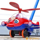 兒童手推玩具推推樂飛機學步單桿推車嬰兒寶寶一歲拉推著走的女孩【小橘子】