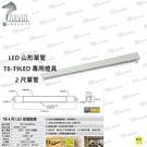 舞光LED T8 T9 空台 全電壓 2...
