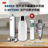 3M SS802全戶式不鏽鋼淨水系統 + 3M SFT-200/SFT200 全戶式軟水系統 ✔場地環境評估+專業安裝✔水之緣