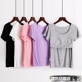胸墊上衣 莫代爾帶胸墊短袖T恤 免穿文胸罩杯一體式上衣瑜伽純棉睡衣女夏季