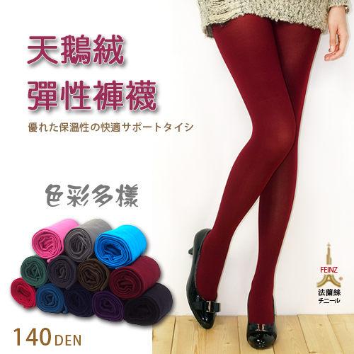 法蘭絲天鵝絨保暖褲襪 全彈性不透膚 色彩多樣 FEINZ 素面內搭褲襪