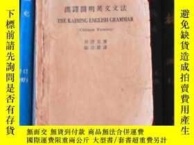 二手書博民逛書店罕見漢譯開明英文文法(民國35年11月版)Y342 林語堂著 張