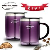 【THERMOS膳魔師】凱菲不鏽鋼隔溫杯-迷幻紫(2入組)