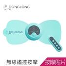 【可超商取貨】東龍USB遙控SPA肩頸按摩貼/舒壓按摩/懶人按摩貼片/攜帶方便TL-1510