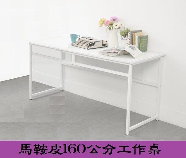 幸運草精緻生活館☆DE-1680馬鞍皮160公分工作桌/電腦桌/書桌/辦公桌 -台灣製造