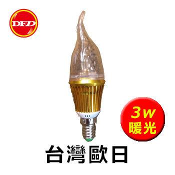 台灣歐日 LED BALL STEEP 3W 燈泡 暖光 AC 100~260V 有效節能 公司貨