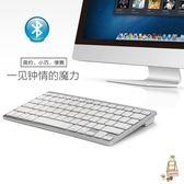 迷你無線藍芽鍵盤 安卓蘋果手機ipad平板筆電通用藍芽鍵盤(七夕情人節)