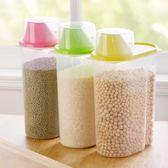 【24H 出貨】T 塑料密封罐廚房大號食品收納儲物罐五谷雜糧罐子有蓋收納盒【 88 折】