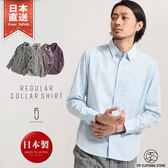 純棉長袖襯衫 日本製16色 XS-M