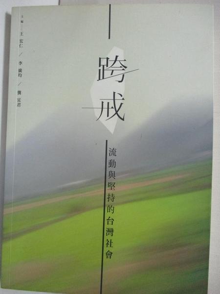 【書寶二手書T5/社會_IFA】跨戒:流動與堅持的臺灣社會_王宏仁