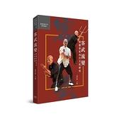 客武流變(香港客家功夫與文化研究)