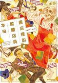 (二手書)書店裡的骷髏店員本田(2)