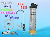 【七星淨水】Everpure/4C淨水器.濾心另售S100、S104、H104、BH2、4DC、H100貨號:6177