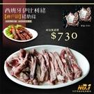 ㊣盅龐水產◇伊比利豬肋條*2包/組◇零$730元/組◇果香肉味 神戶級豬肉 挑戰直播最低價